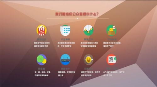 广州微信二次开发是哪家_全球黄页网