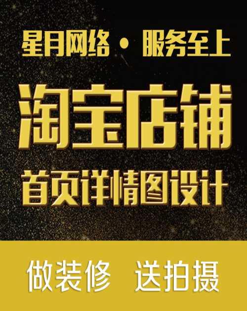 长清淘宝培训/三门峡软件开发电话/山东星月网络科技有限公司