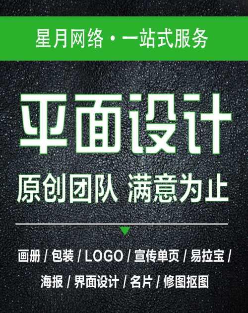 开封小程序制作/上海淘宝运营/山东星月网络科技有限公司