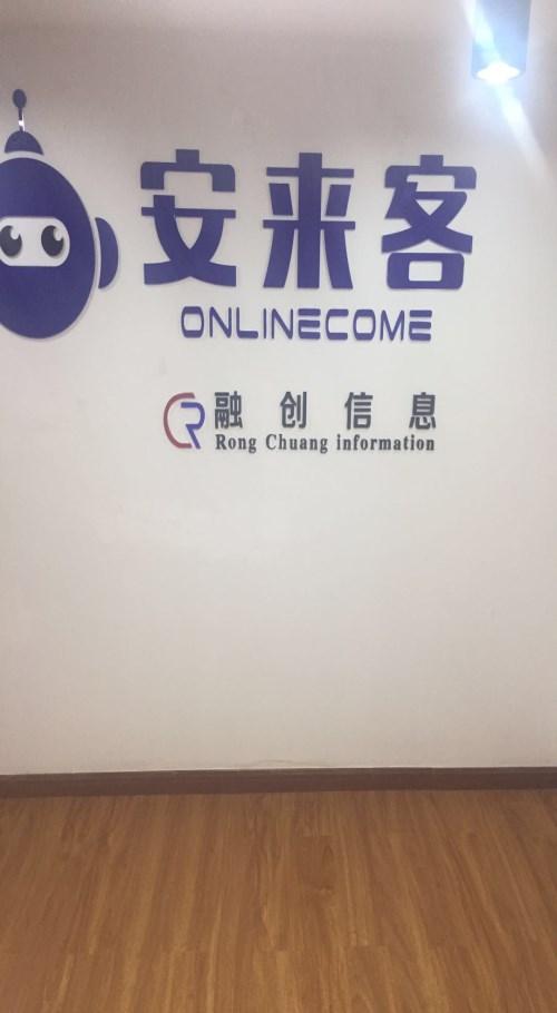 武汉融创信息技术有限公司