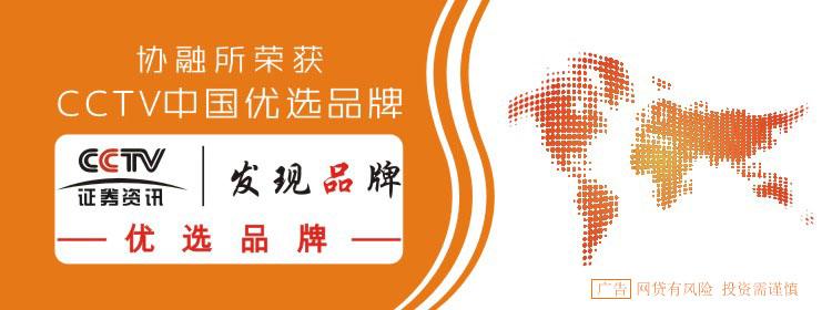 深圳协融所金融平台_豫贸网