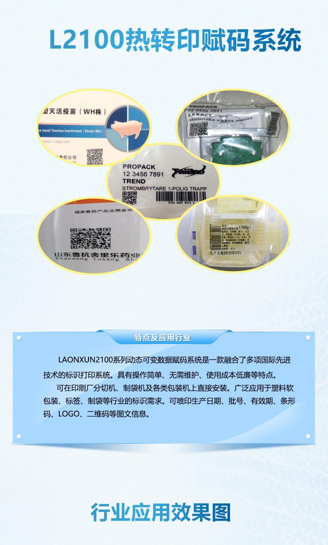 二维码喷码机厂家 二维码喷码机诚招代理 合肥领迅喷码科技有限公司