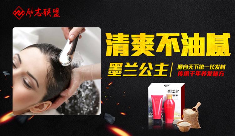 墨兰公主代理哪家好/墨兰公主公司创始人/广州三宝生物科技有限公司