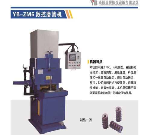 磨簧机生产厂家 专业蛇簧机厂家 洛阳英邦数控设备有限公司
