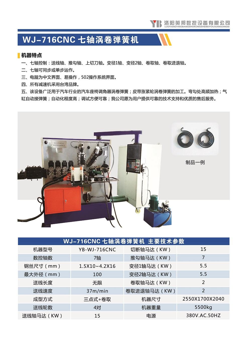 八轴电脑涡卷弹簧机生产厂家/弹簧/洛阳英邦数控设备有限公司