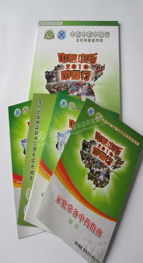北京印刷厂-记事本定制-北京佳沛包装制品有限公司