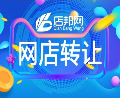 天猫网店转让-网店店铺交易-杭州裕邦网络科技有限公司