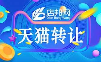 买天猫-转让网-杭州裕邦网络科技有限公司