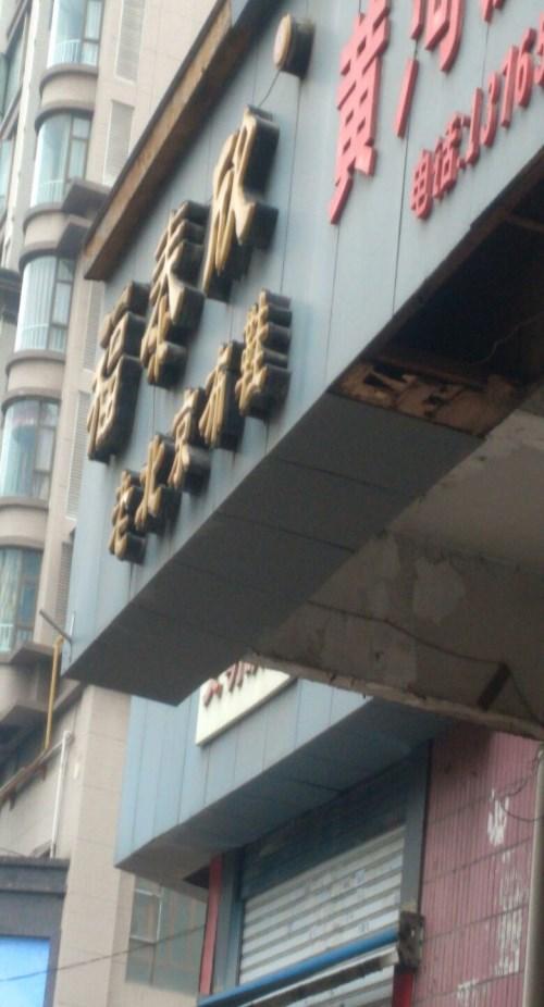 武汉高端布鞋加盟价格_连锁成品鞋代理哪家好-江西福泰欣科技有限公司