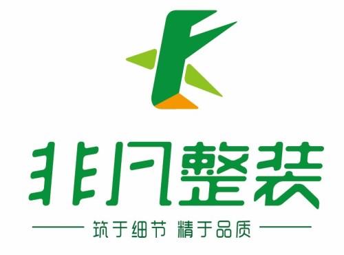 大庆市非凡装饰设计工程有限公司